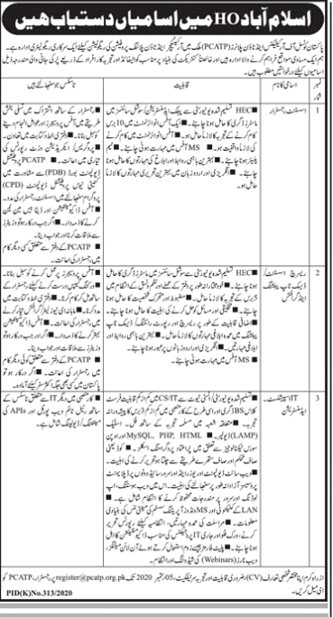 Pakistan Council For Architects And Town Planners It Specialist jobs August 2020.